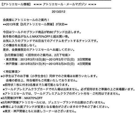 ワールド アトリエセール 東京・神戸