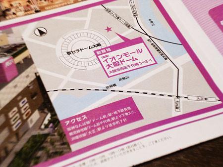 イオンモール大阪ドーム店が初夏にグランドオープン
