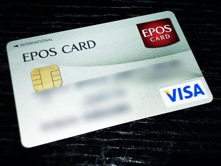 丸井 クレジット機能付きエポスカード