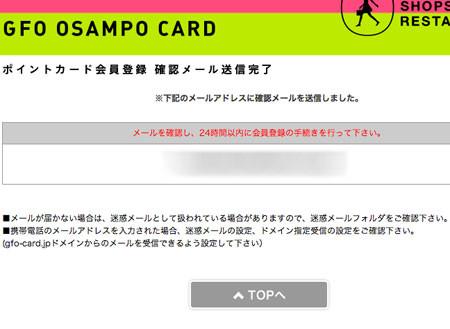 グランフロント大阪 OSAMPO CARD(ポイントカード)