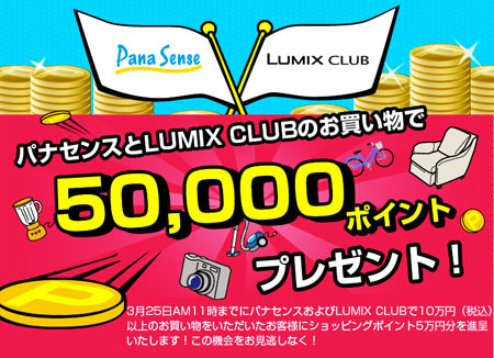 パナセンスとLUMIX CLUBのお買い物で50,000ポイント