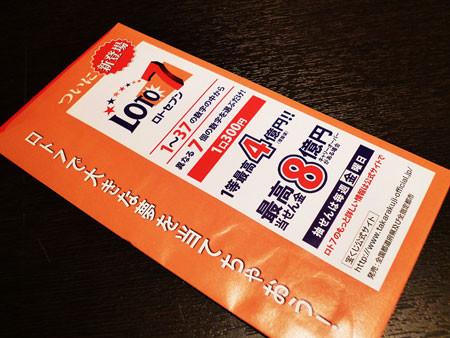 最高当選額8億円のロト7が本日発売開始
