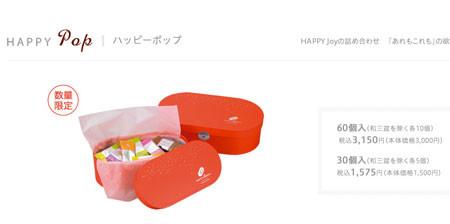 亀田製菓 ハッピーターンズ 阪急