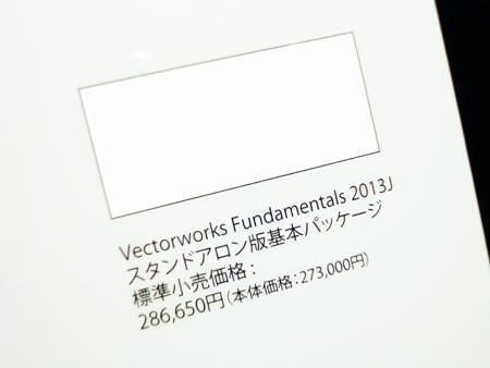 サービスセレクトバンドルキャンペーン Vectorworks Fundamentals2013
