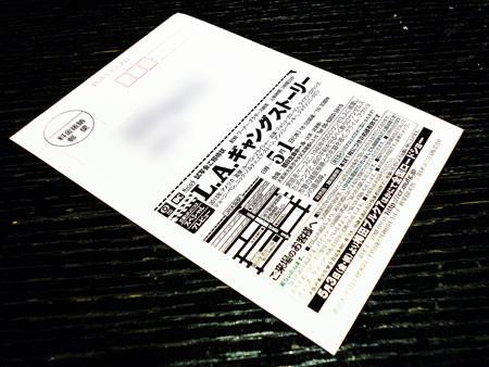 三菱UFJニコス主催 L.A.ギャングストーリー 試写会