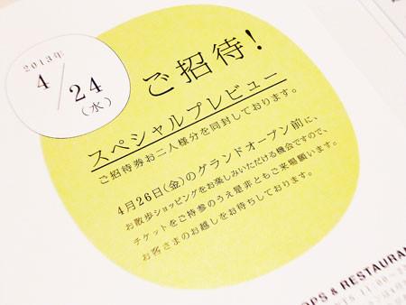 グランフロント大阪スペシャルプレビュー 当選
