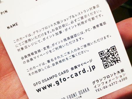 グランフロント大阪スペシャルプレビュー 招待状