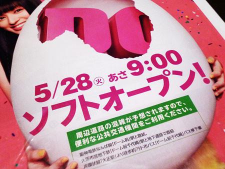 イオン大阪ドームシティ店 2013年5月28日(火)あさ9時 ソフトオープン