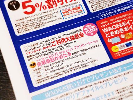 イオン大阪ドームシティ店が2013年5月28日 各階フロアマップ・セール告知