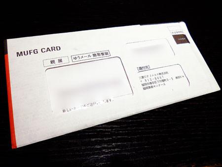 三菱UFJカード MUFGカード