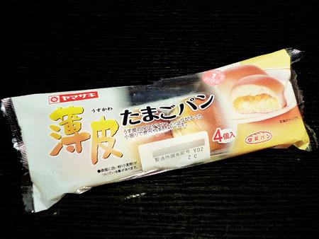 ヤマザキ薄皮たまごパン