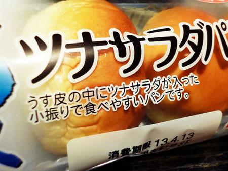 ヤマザキ薄皮ツナサラダパン