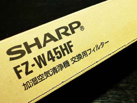 シャープ プラズマクラスター 加湿空気清浄機 集塵フィルター 交換
