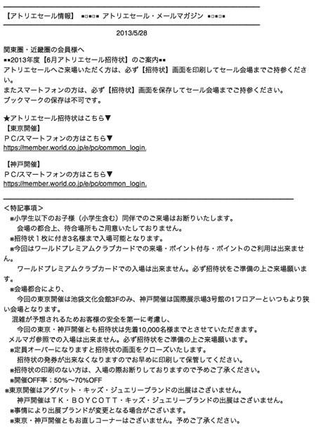 6月開催ワールドアトリエセールの招待状が届きました