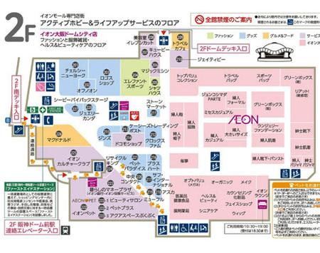 イオン大阪ドームシティ店 フロアマップ
