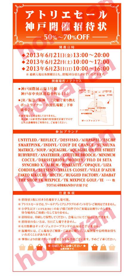 6月開催ワールドアトリエセールの招待状 神戸開催