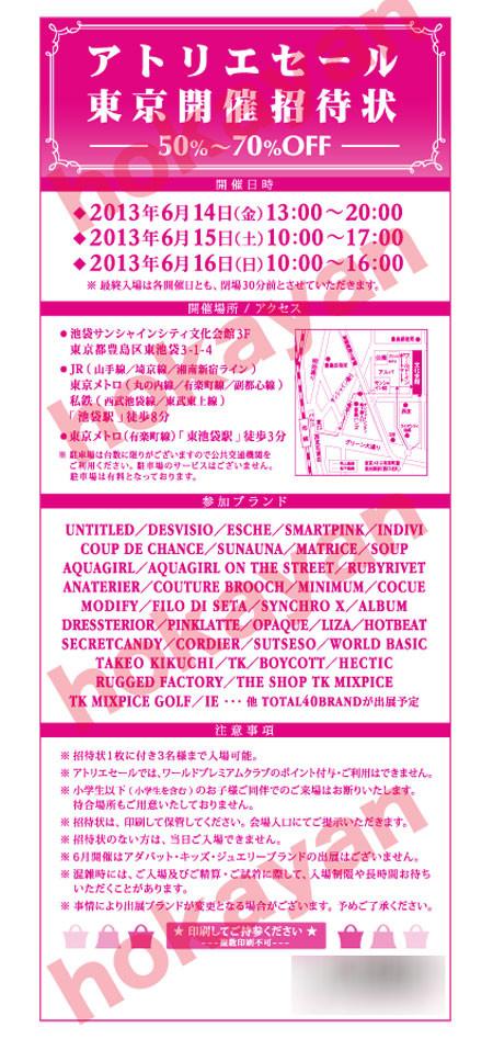 6月開催ワールドアトリエセールの招待状 東京開催