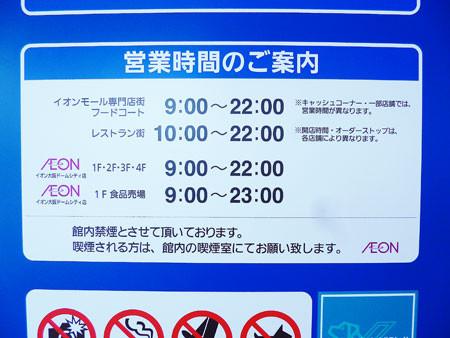 イオン大阪ドームシティ店 ソフトオープン 行ってきました