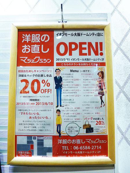 イオン大阪ドームシティ店 洋服のお直し マックミシン