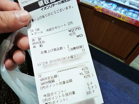 イオン大阪ドームシティ店 ワオンカードでお支払い
