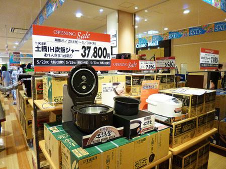 イオン大阪ドームシティ店 広告の品セール