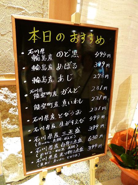 イオン大阪ドームシティ店 4階 本場北陸の回転寿し もりもり寿し