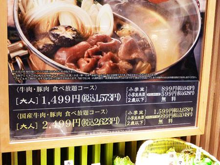 イオン大阪ドームシティ店 しゃぶしゃぶの旬菜しゃぶ重