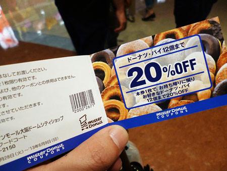 イオン大阪ドームシティ店 4階 ミスタードーナツ クーポン