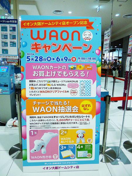 WAONカード 5,000円チャージ毎 1回WAONグッズ抽選会
