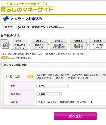 イオンモール大阪ドームシティ限定・イオンカード先着7,000名様限定入会キャンペーン