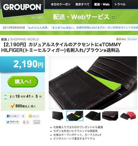 グルーポンで7日間限定1,000円割引チケットプレゼント