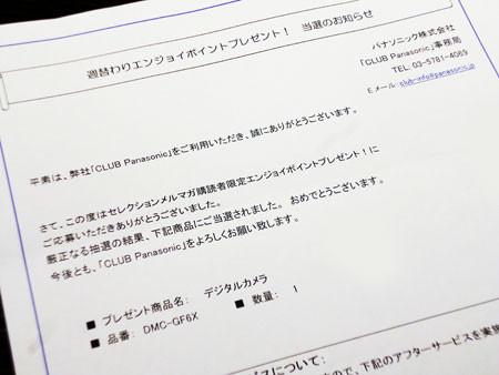 プレゼントキャンペーン 当選 LUMIX DMC-GF6W ダブルズームレンズキット