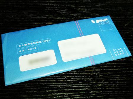 ワオン一体型イオンカードが届きました