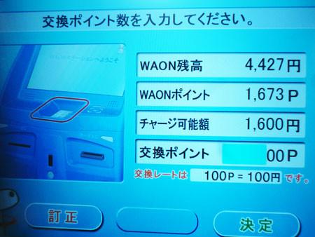 ワオン一体型イオンクレジットカード入会特典 WAONポイント