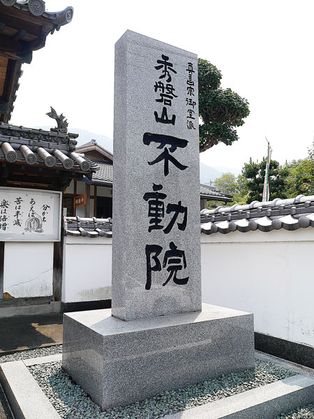 徳島県三好市,お墓参り,行ってきました,四国三十六不動霊場,不動院