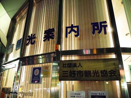 徳島県三好市,いけだ阿波踊り,行ってきました,JR阿波池田駅