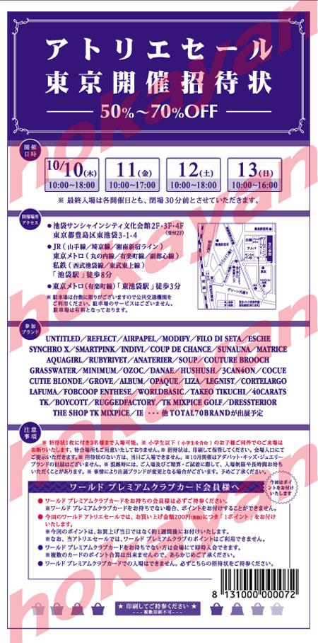 10月アトリエセールの大阪開催・東京開催の招待状