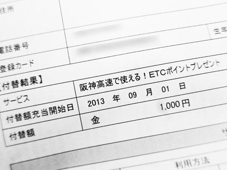 阪神高速,キャンペーン,1,000円分,ETCポイント