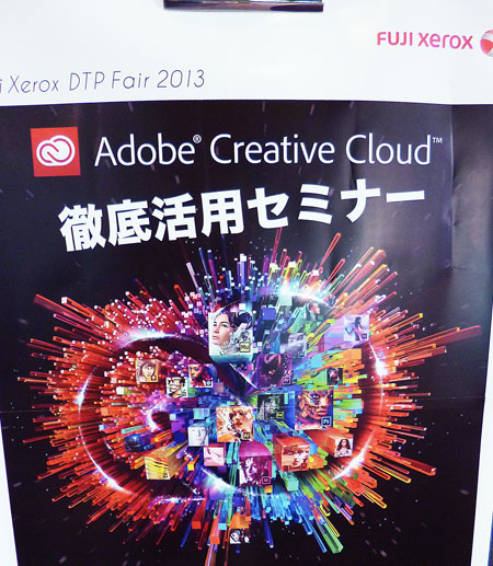 Adobe CS(Creative Suite)がCC(Crative Cloud)へ移行