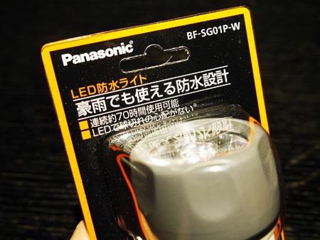 パナソニックLED防水ライトBF-SG01P