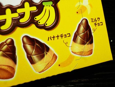 明治 たけのこの里 チョコバナナ
