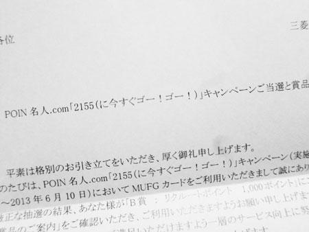 三菱UFJニコス,POIN名人.com,キャンペーン当選