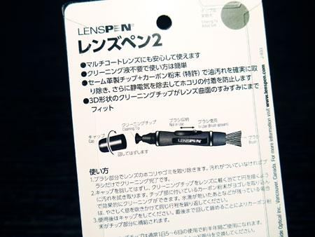 HAKUBA レンズクリーナー・レンズペン2