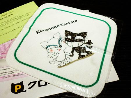 クロネコポイントプレゼントキャンペーン,クロネコヤマト特製ハンドタオル