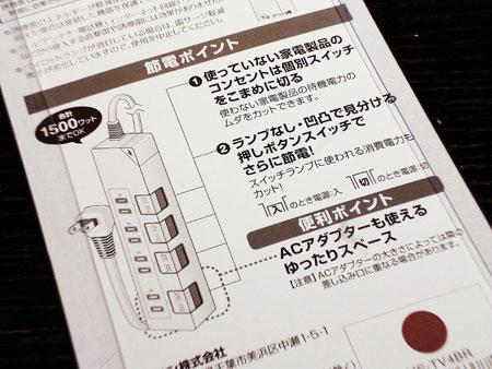 トップバリュー・節電スイッチ付コンセントタップ