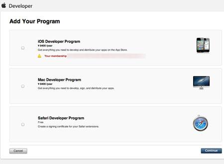 iOS Developer Program の契約更新手続き