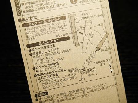 パナソニックLED常備灯BF-BE01,購入