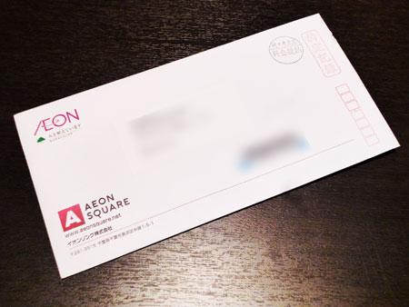 新規イオンスクエアメンバー募集,大キャンペーン,イオンギフトカード1,000円分,当選