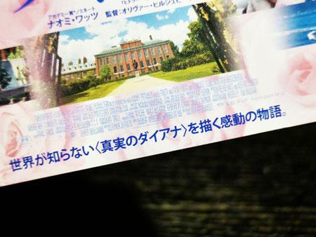 三菱UFJニコスチケットサービス,ダイアナ,試写会,当選