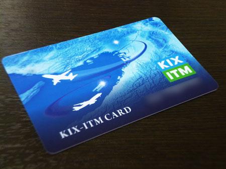関西国際空港&KIX-ITMカード入会